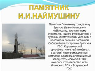 Памятник Почетному гражданину Братска Ивану Ивановичу Наймушину, заслуженному
