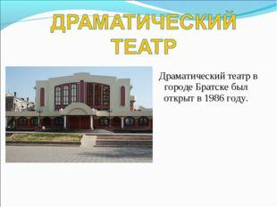 Драматический театр в городе Братске был открыт в 1986 году.