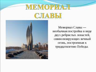 Мемориал Славы — необычная постройка в виде двух ребристых лопастей, символиз
