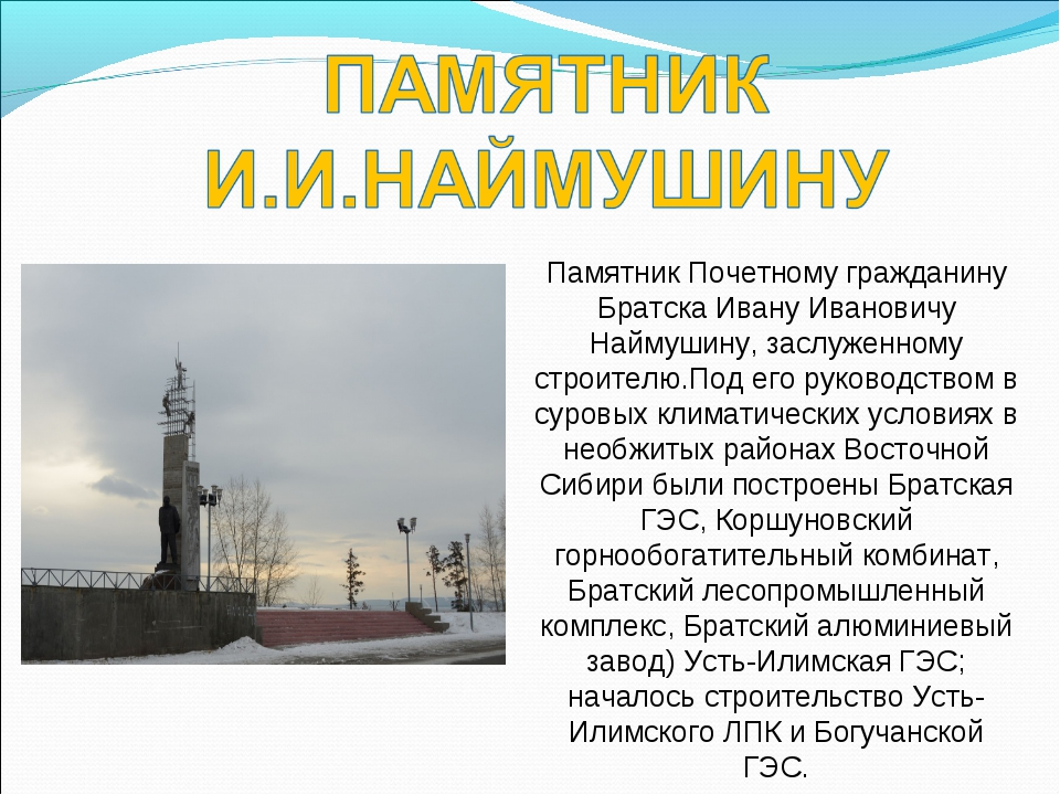 Памятник Почетному гражданину Братска Ивану Ивановичу Наймушину, заслуженному...