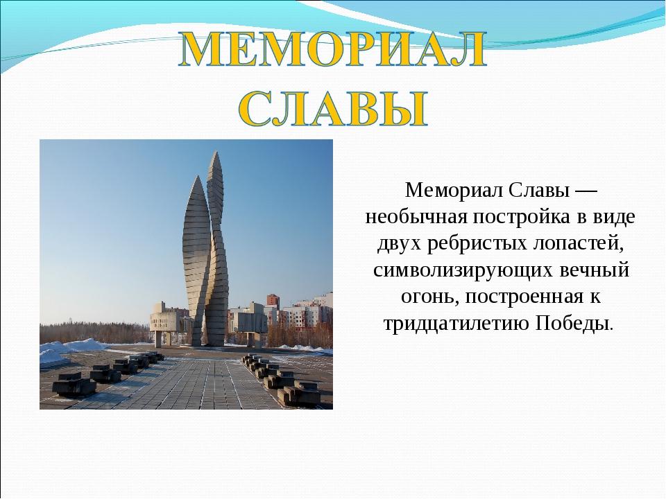 Мемориал Славы — необычная постройка в виде двух ребристых лопастей, символиз...