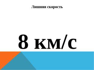 Лишняя скорость 8 км/с