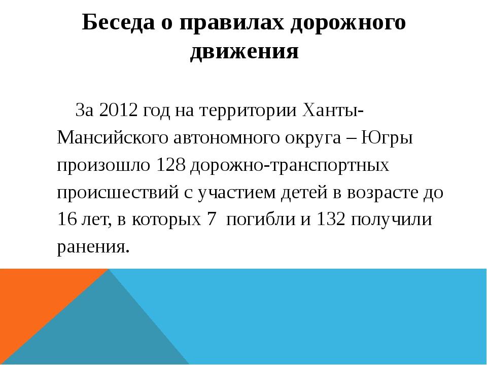 Беседа о правилах дорожного движения За 2012 год на территории Ханты-Мансийск...