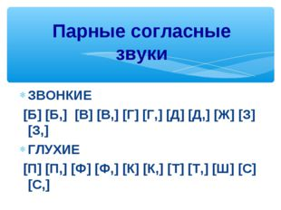 ЗВОНКИЕ [Б] [Б,] [В] [В,] [Г] [Г,] [Д] [Д,] [Ж] [З] [З,] ГЛУХИЕ [П] [П,] [Ф]