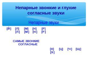 Непарные звонкие и глухие согласные звуки Непарные звуки [Й,][Л] [Л,][М] [