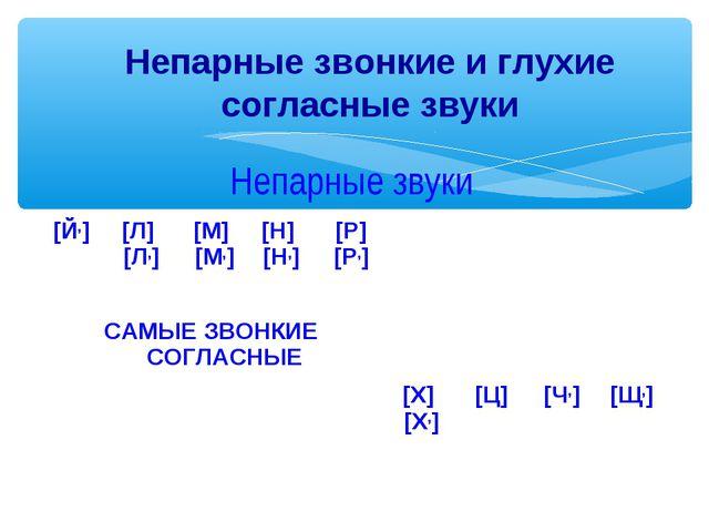 Непарные звонкие и глухие согласные звуки Непарные звуки [Й,][Л] [Л,][М] [...
