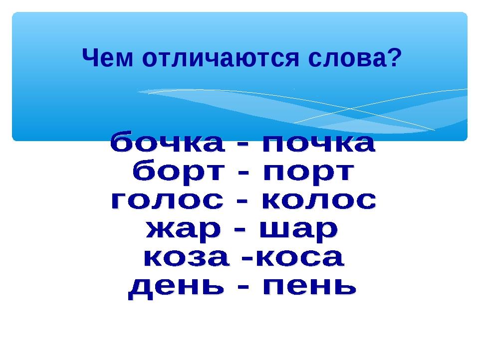 Чем отличаются слова?