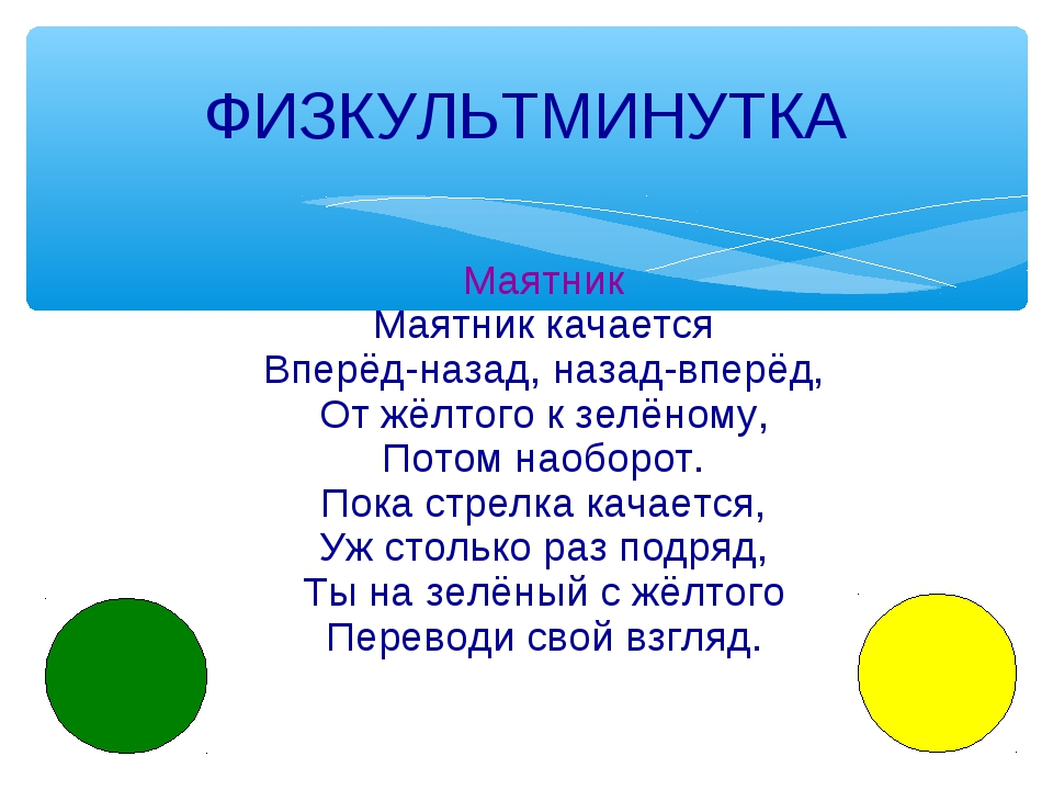 ФИЗКУЛЬТМИНУТКА Маятник Маятник качается Вперёд-назад, назад-вперёд, От жёлто...