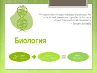 Биология Что такое Земля? Космологическая случайность. Что такое жизнь? Химич