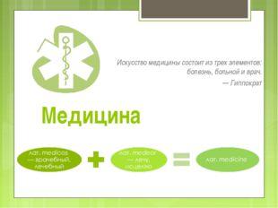 Медицина Искусство медицины состоит из трех элементов: болезнь, больной и вра