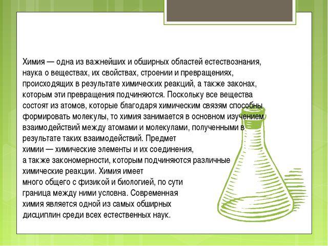 Химия — одна из важнейших и обширных областей естествознания, наука о веществ...