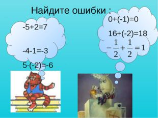 Найдите ошибки : -5+2=7 -4-1=-3 5·(-2)=-6 0+(-1)=0 16+(-2)=18
