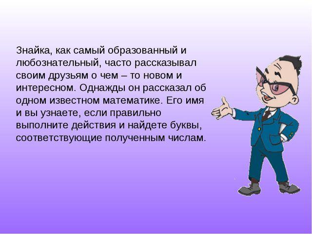 Знайка, как самый образованный и любознательный, часто рассказывал своим друз...