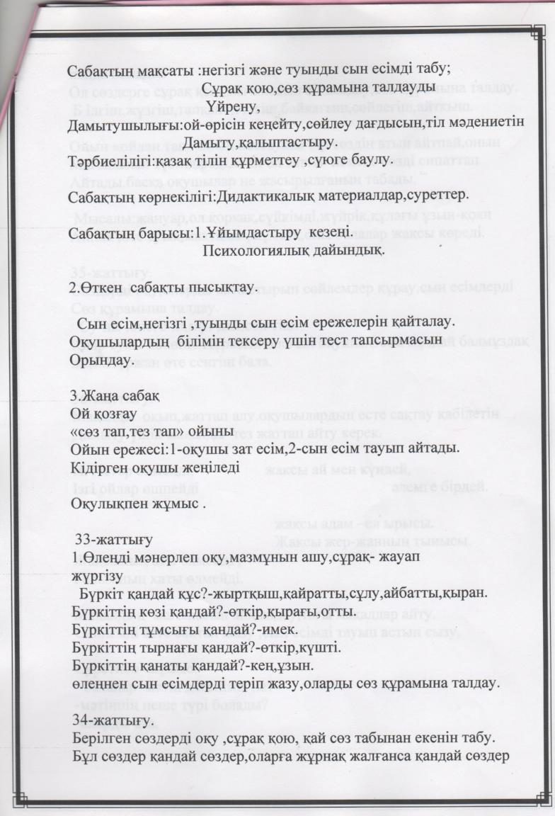 C:\Documents and Settings\Admin\Мои документы\Мои рисунки\сайыс БИРЛЕСТИК\сайыс БИРЛЕСТИК 005.jpg