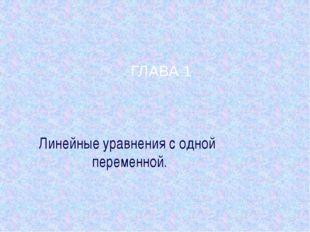 ГЛАВА 1 Линейные уравнения с одной переменной.
