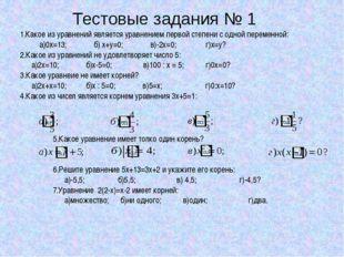 Тестовые задания № 1 1.Какое из уравнений является уравнением первой степени
