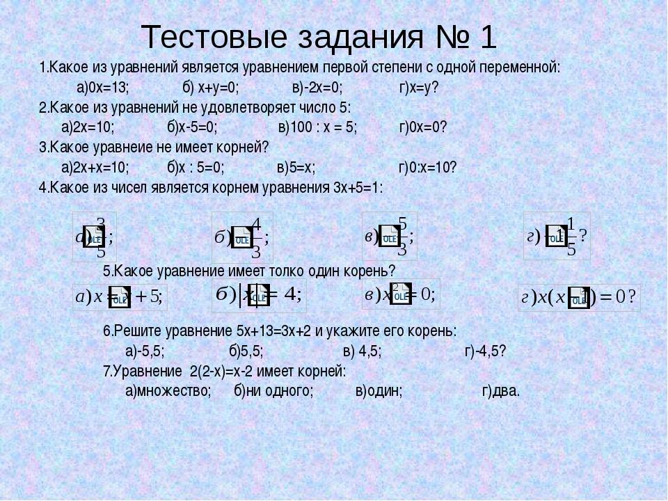Тестовые задания № 1 1.Какое из уравнений является уравнением первой степени...