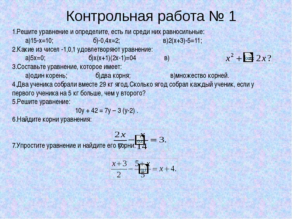 Контрольная работа № 1 1.Решите уравнение и определите, есть ли среди них рав...