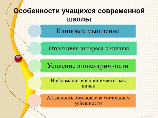 Особенности учащихся современной школы