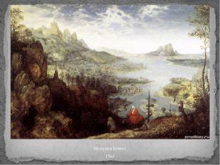 На пути в Египет 1563