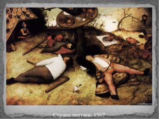 Страна лентяев, 1567