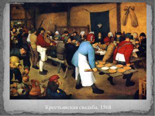 Крестьянская свадьба, 1568