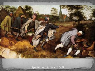 Притча о слепых, 1568