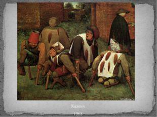 Калеки 1568