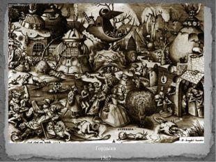 Гордыня 1567
