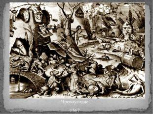 Чревоугодие 1567