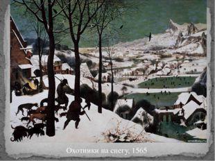Охотники на снегу, 1565
