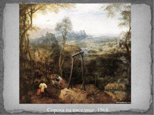 Сорока на виселице, 1568