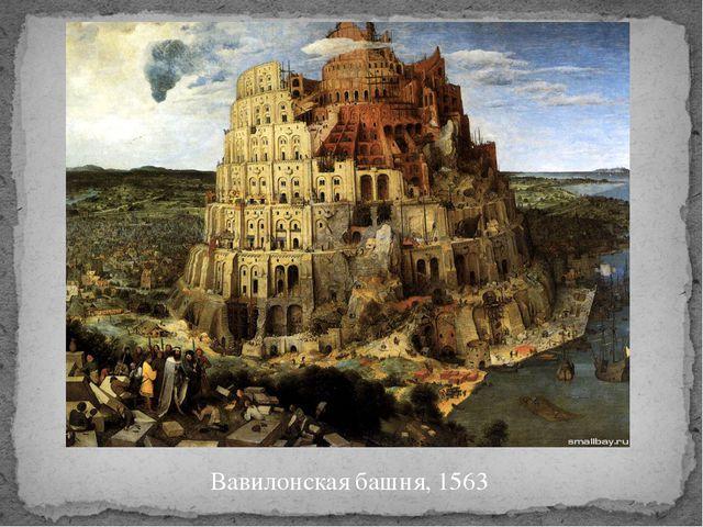 Вавилонская башня, 1563