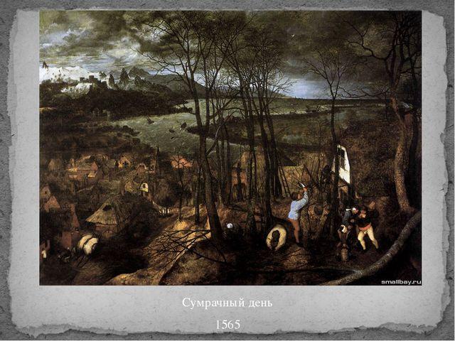 Сумрачный день 1565