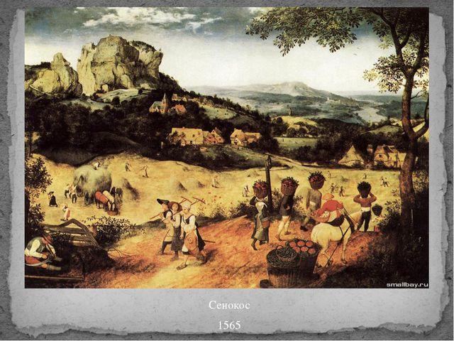Сенокос 1565