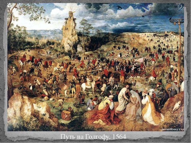 Путь на Голгофу, 1564