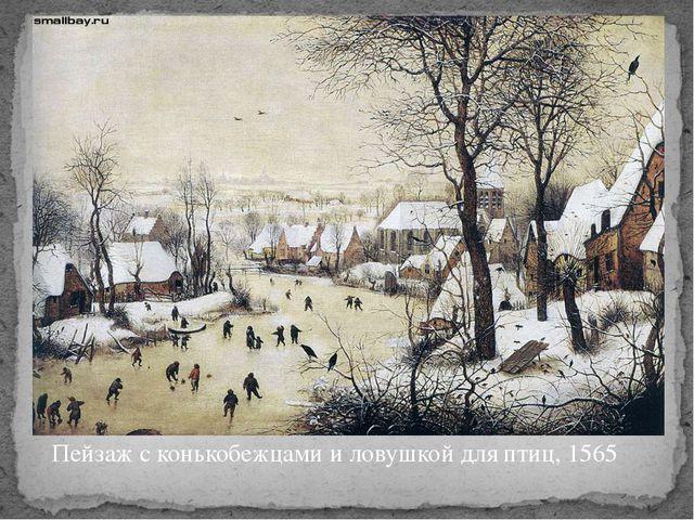 Пейзаж с конькобежцами и ловушкой для птиц, 1565