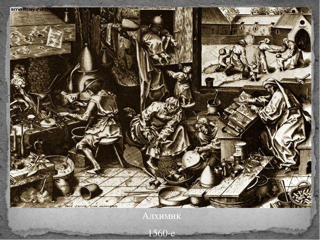 Алхимик 1560-е
