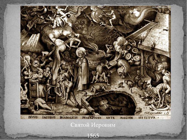 Святой Иероним 1565