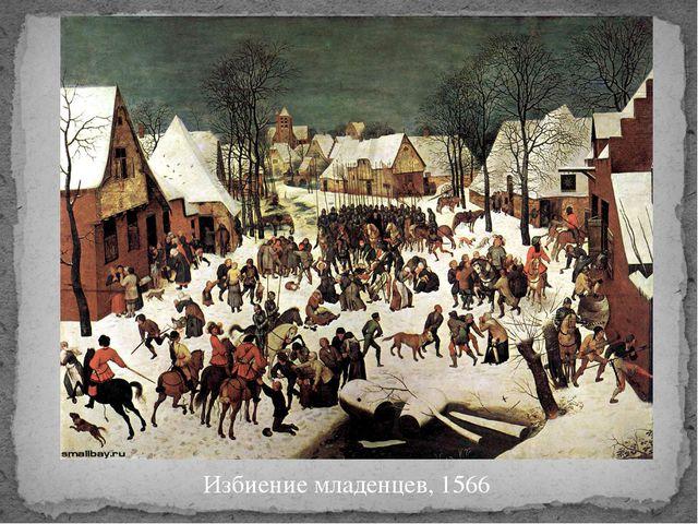 Избиение младенцев, 1566