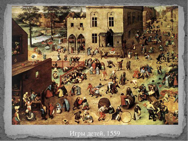 Игры детей, 1559