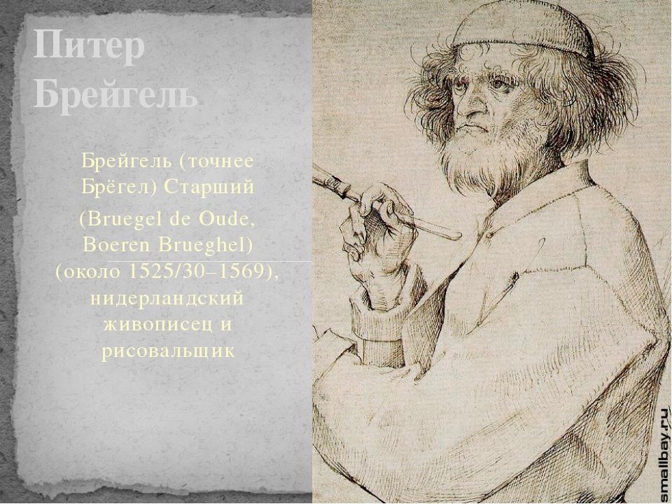 Брейгель (точнее Брёгел) Старший (Bruegel de Oude, Boeren Brueghel) (около 15...