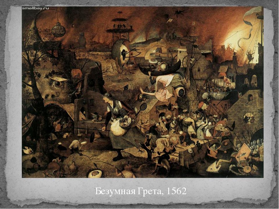 Безумная Грета, 1562