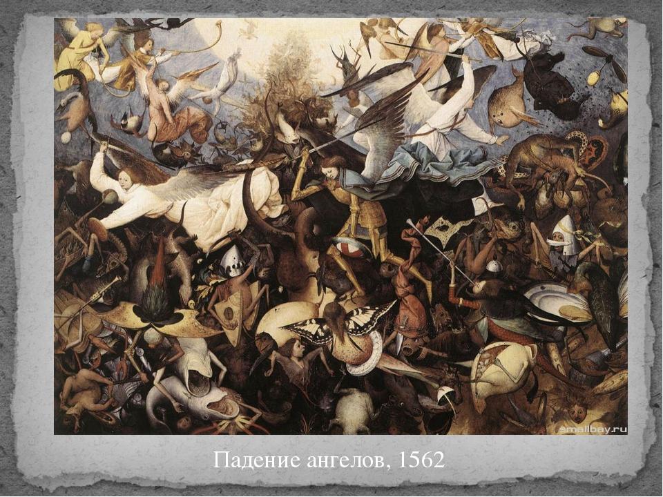 Падение ангелов, 1562