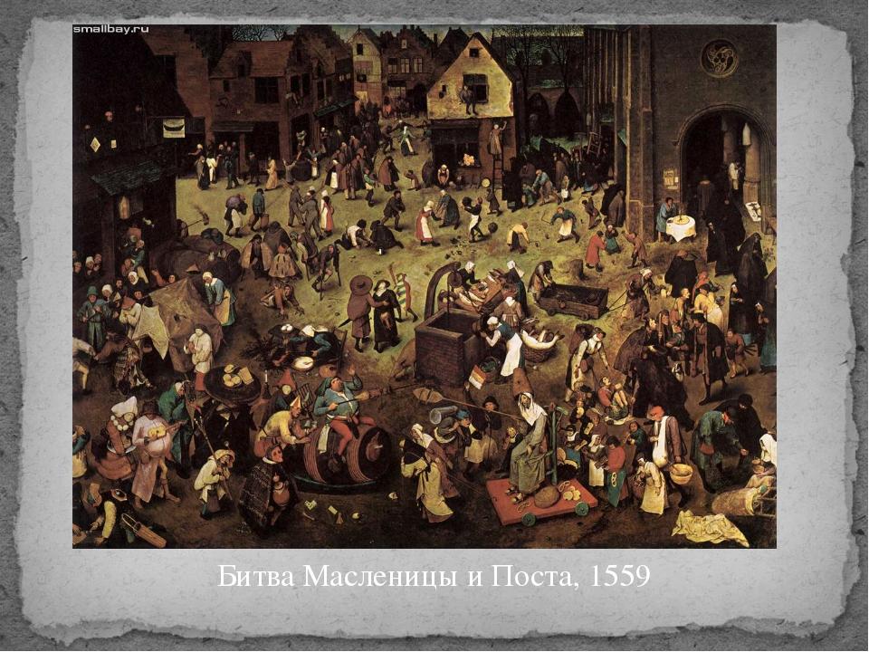 Битва Масленицы и Поста, 1559