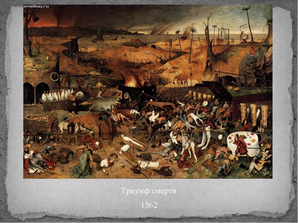 Триумф смерти 1562