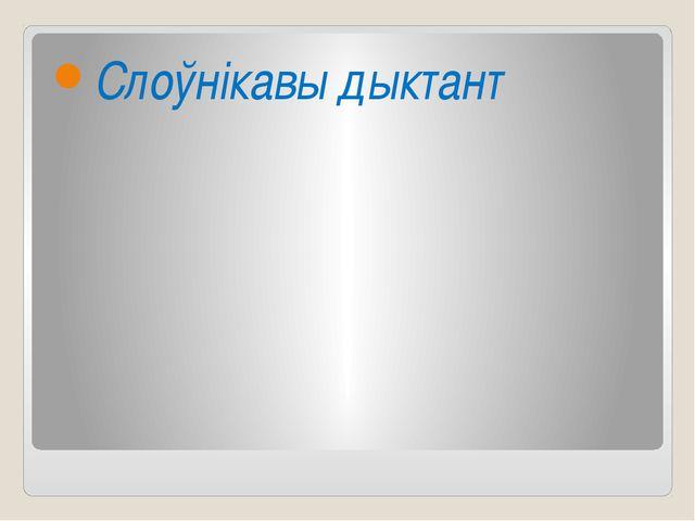 Слоўнікавы дыктант