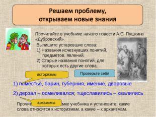 Прочитайте в учебнике начало повести А.С. Пушкина «Дубровский». Выпишите уста