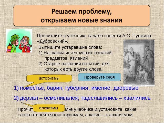Прочитайте в учебнике начало повести А.С. Пушкина «Дубровский». Выпишите уста...