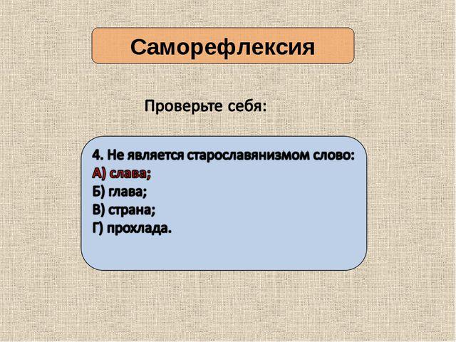 Саморефлексия